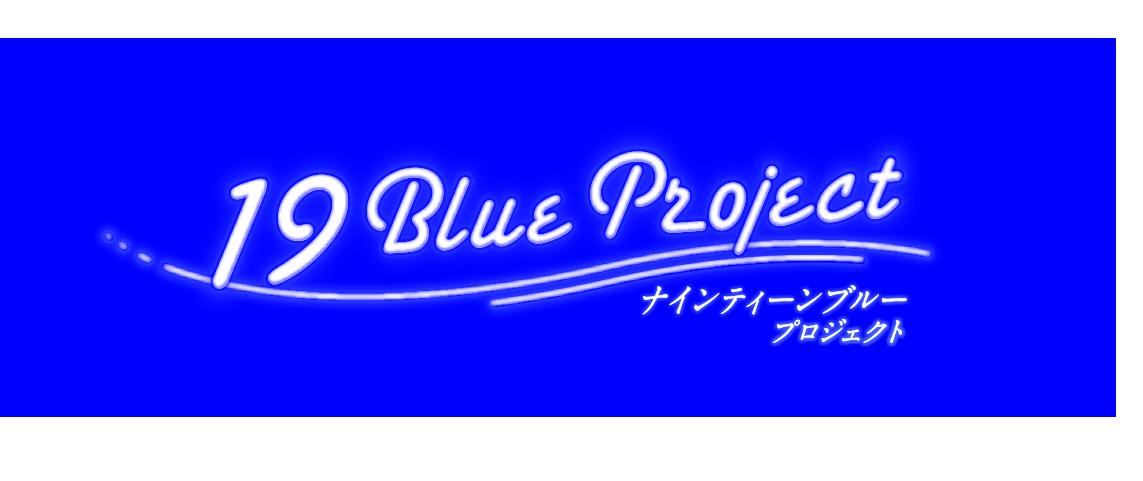 新型コロナウイルスと戦うすべての人に#19_blue_project