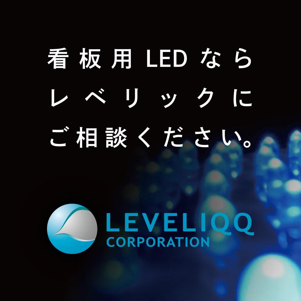 看板用LEDならレベリックにご相談ください。