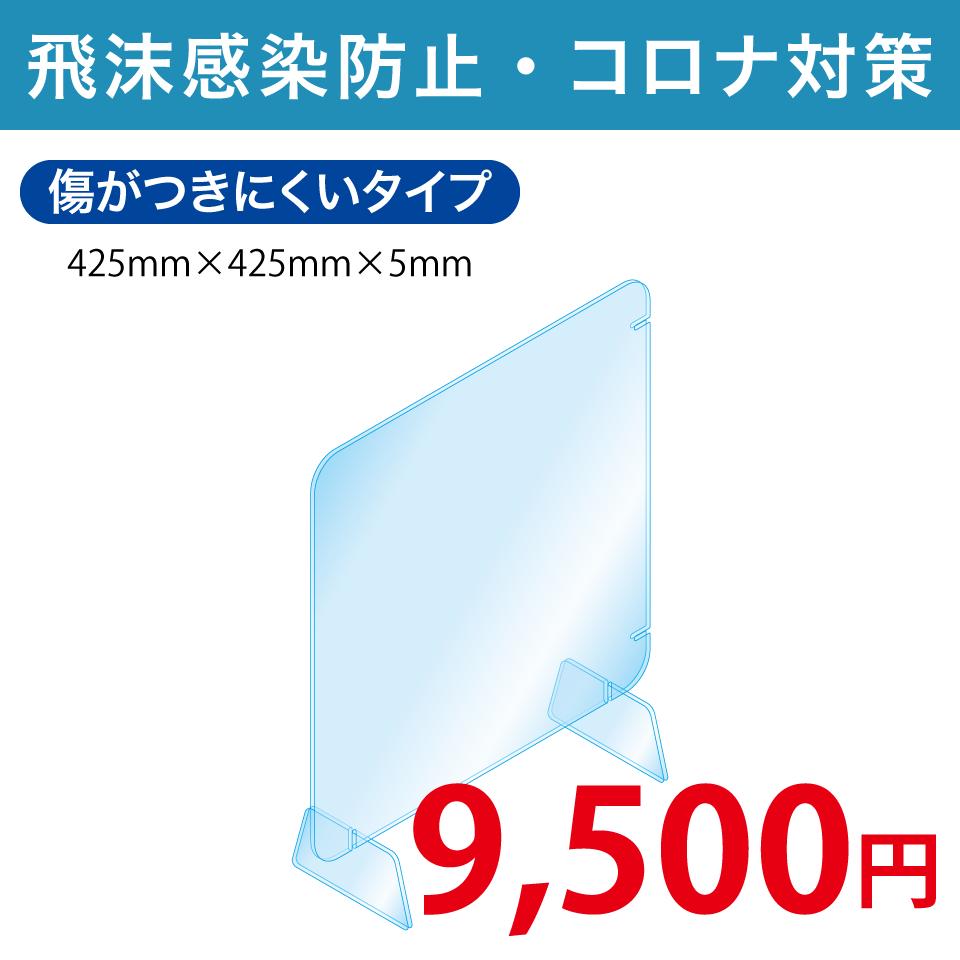 飛沫感染防止対策パーテーション(傷がつきにくいタイプ)425mm×425mm×5mm