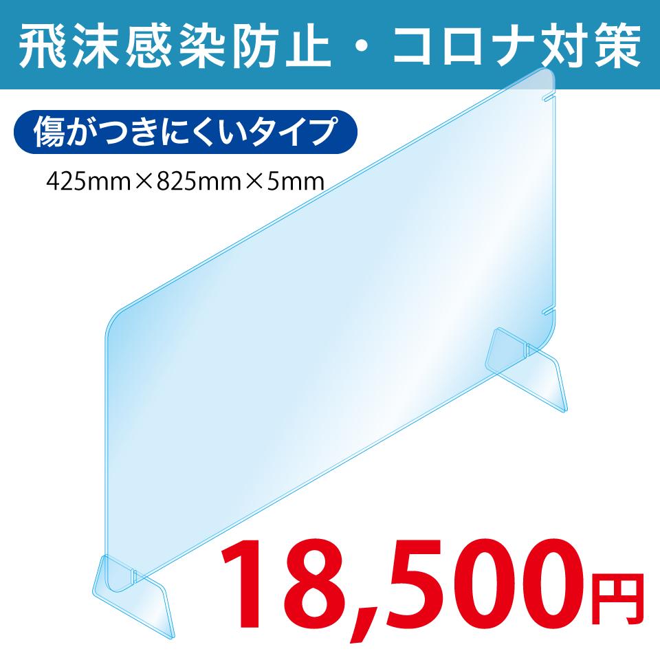 飛沫感染防止対策パーテーション(傷がつきにくいタイプ)425mm×825mm×5mm