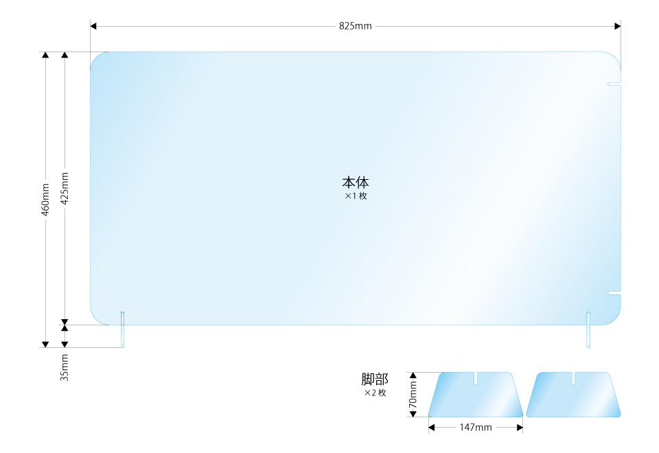 飛沫感染防止対策パーテーション:平面図