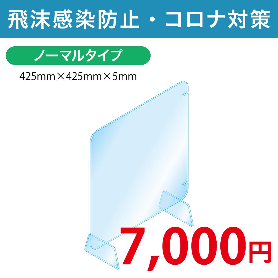 飛沫感染防止対策パーテーション(ノーマルタイプ)425mm×425mm×5mm