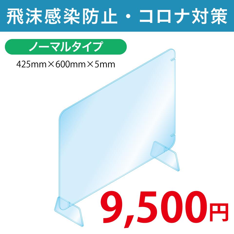飛沫感染防止対策パーテーション(ノーマルタイプ)425mm×600mm×5mm