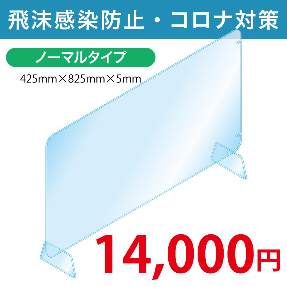 飛沫感染防止対策パーテーション(ノーマルタイプ)425mm×825mm×5mm